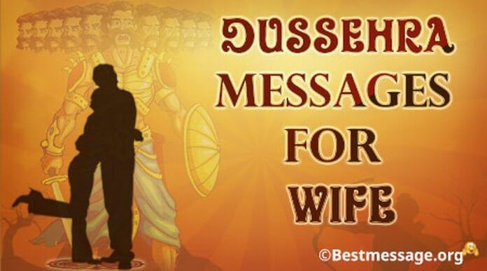 Wish your lovely wife Happy Dussehra using Dasara quotes and Vijaya Dashami text messages weaved using inspiring words and lots of blessings for her.