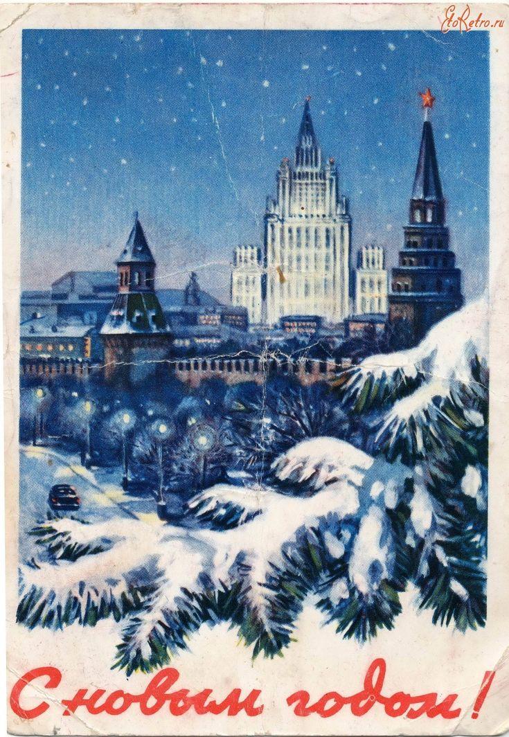 С новым годом москва открытка