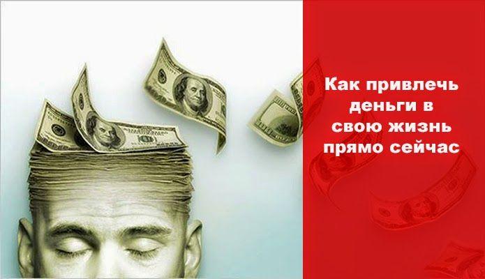 Как привлечь деньги в свою жизнь прямо сейчас - Эзотерика и самопознание
