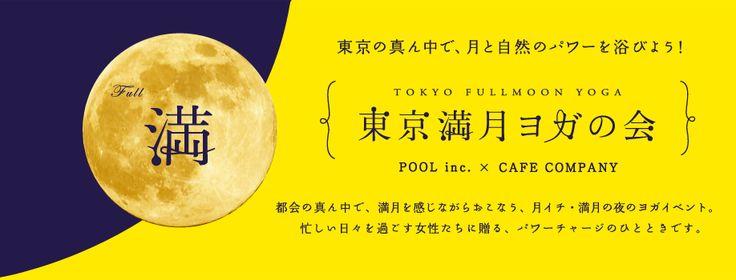 東京満月ヨガの会 POOL inc. × CAFE COMPANY