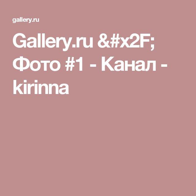 Gallery.ru / Фото #1 - Канал - kirinna
