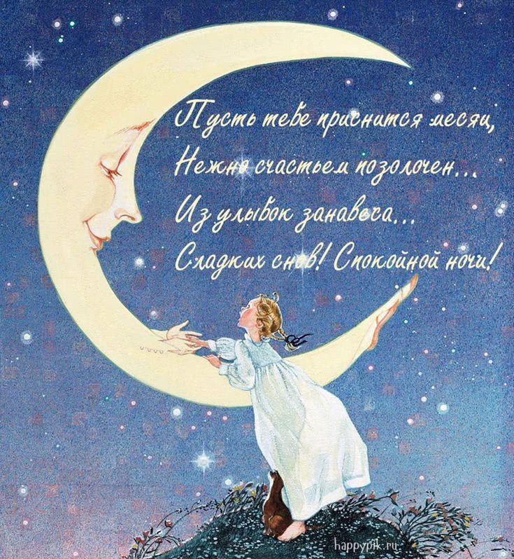 Открытка с пожеланием для любимой спокойного сна