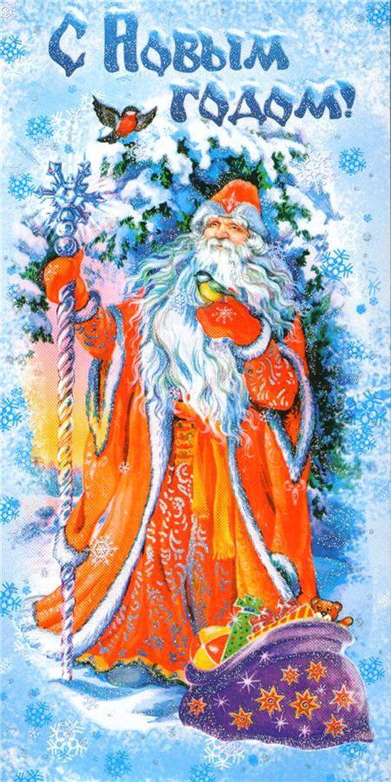 Открытка, картинки открытки дед мороз