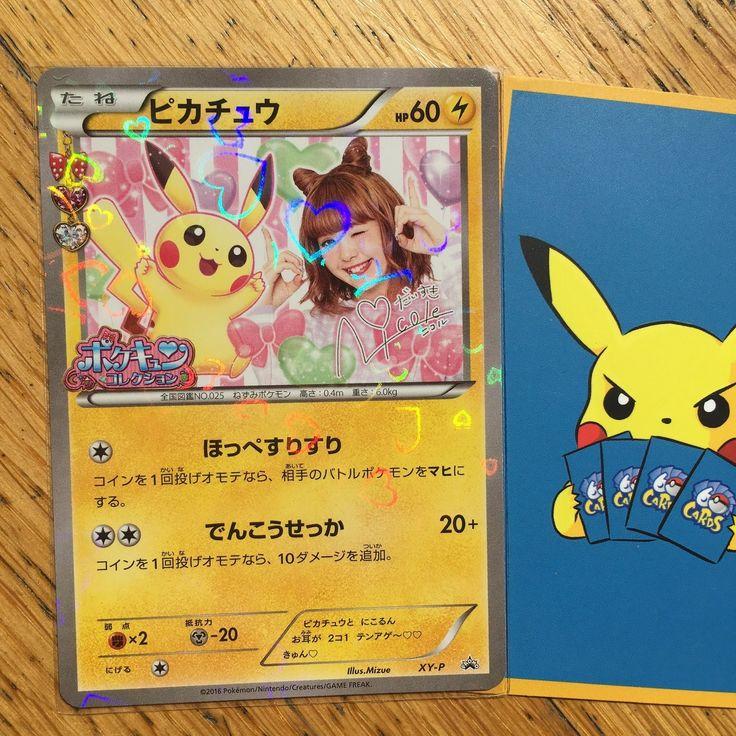 Pikachu of the day! Kawaii it or kawaii?  #pikachu #playpokemon #ポケモン #Pokemon #PokemonTCG #tcg  #pokemoncards #pokemongo #pokemonmaster #nintendo  #pokemontcgo #PTCGO  #pokemoncommunity #pokelover  #pokemonart  #play #trading #card #game #pokemontrainer #pokemongame #teamrocket #pokedex #rare #gottacatchemall #pokemonrare #pokefan #pokeart  #pokemaniac #ashketchum