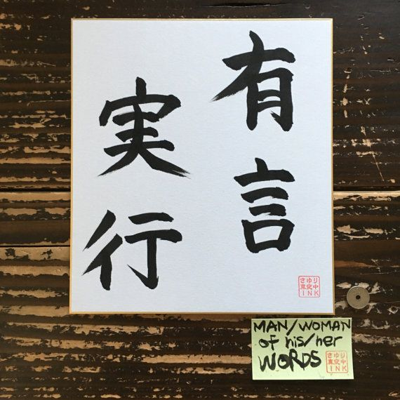 Man/Woman of his/her Words - Japanese calligraphy