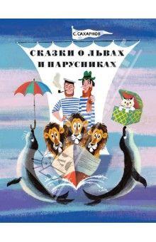 Святослав Сахарнов - Сказки о львах и парусниках обложка книги