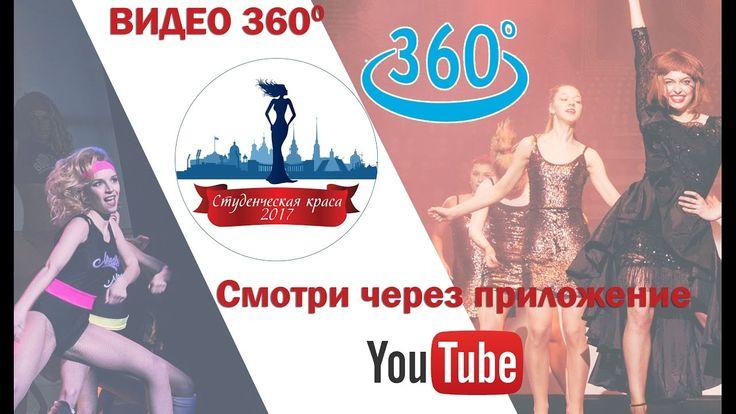 Студенческая краса 2017. Видео 360. Virtually reality.