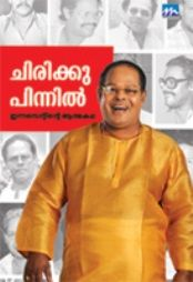 CHIRIKKU PINNIL Written By INNOCENT Well Known Malayalam Actor, Published By Mathrubhumi Books is now available at grandpastore. To get your copy now Book : http://grandpastore.com/books/view/chirikku-pinnil-4998.html