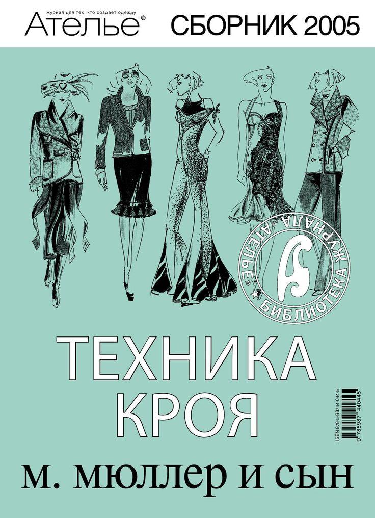 Сборник «Ателье-2005». Техника кроя «М.Мюллер и сын».