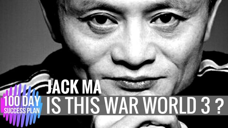 Jack Ma: Is This War World 3? (motivation 2017)