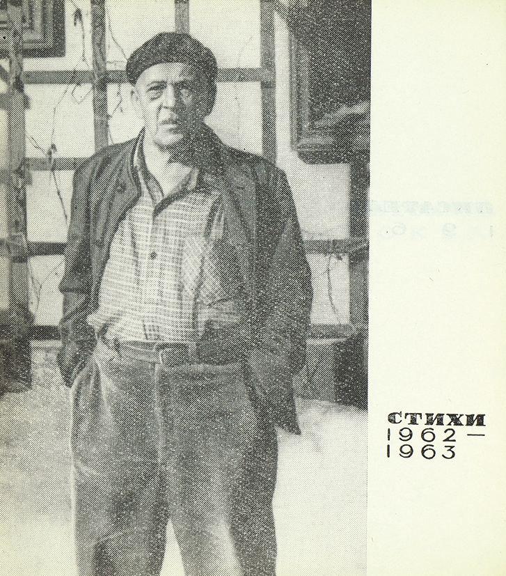 Антокольский, П. [Автограф]. Четвертое измерение / оформл. и конструкц. книги И. Куклес. М.: Советский писатель, 1964.