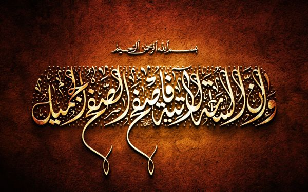The gallery for --> Modern Arabic Calligraphy Art