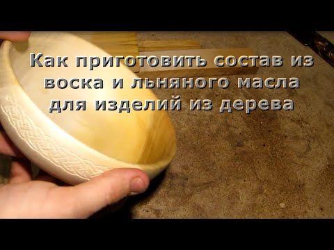 Как приготовить состав из воска и льняного масла для изделий из дерева - YouTube