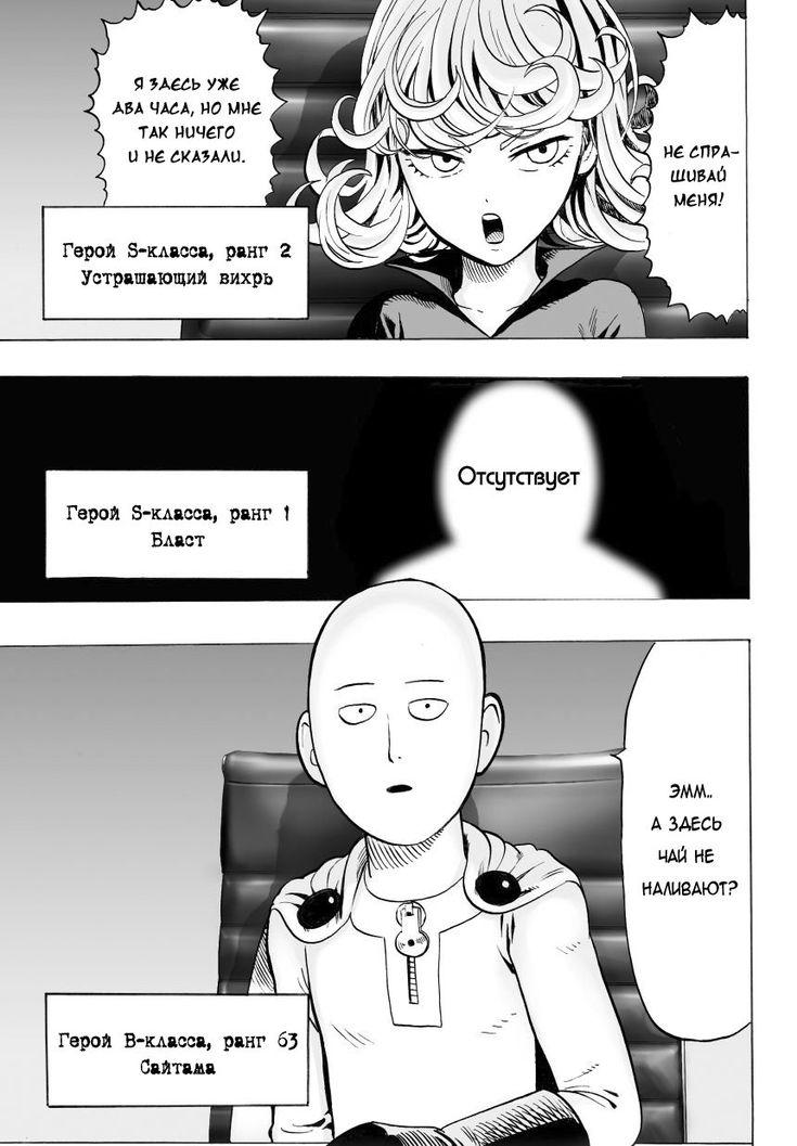 Чтение манги Ванпанчмен 6 - 37 S-Класс - самые свежие переводы. Read manga online! - ReadManga.me