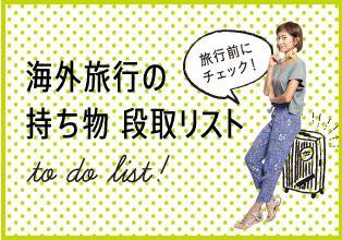 女子旅COLLECTION マイトリ JTB