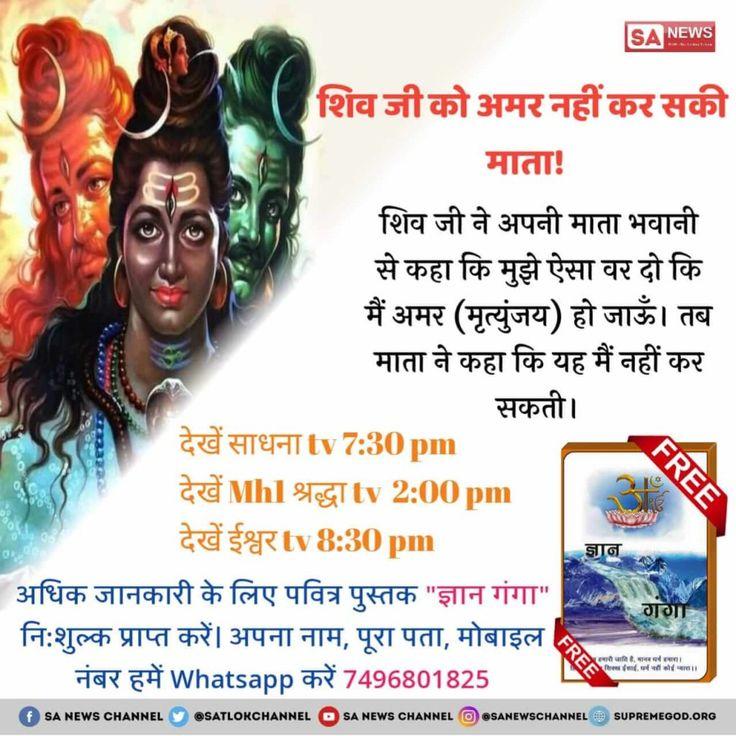 Shivratri Facebook Photos S A NEWS Spiritual quotes