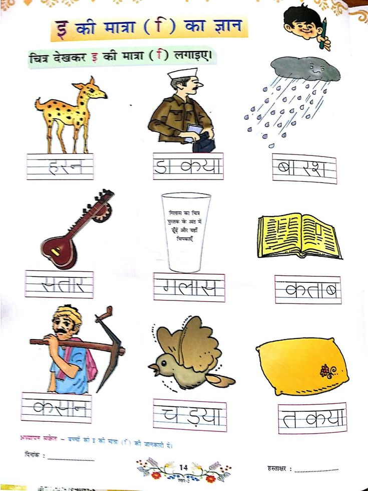 Pin by Chitra Gupta on hindi Hindi worksheets, Learn
