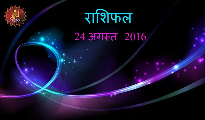 24 August 2016 Today Horoscope Hindi