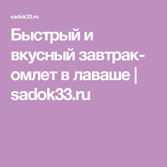Быстрый и вкусный завтрак- омлет в лаваше | sadok33.ru