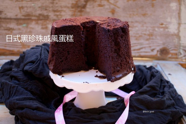 日式黑珍珠戚風蛋糕 –  Japanese Dark Pearl Chiffon Cake –