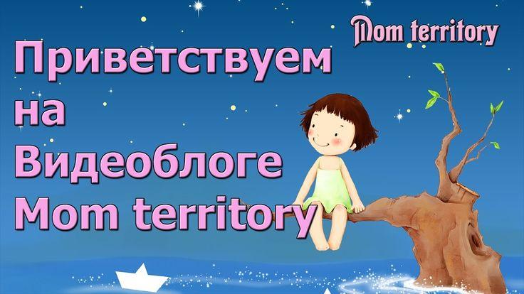Приветствуем на Видеоблоге Mom territory. Смотри, как растет Маруся
