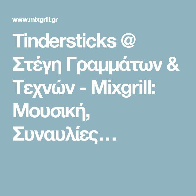Tindersticks @ Στέγη Γραμμάτων & Τεχνών - Mixgrill: Μουσική, Συναυλίες…