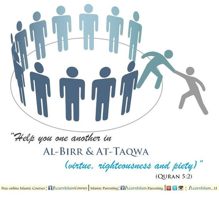 "Allah, the Exalted, says: ""Help you one another in Al-Birr and At-Taqwa (virtue, righteousness and piety)"". (5:2)  #Islam #Quran #Sunnah #Hadeeth #Hadith #Muslim #Aqeedah #Ummah #Muslimah #Hijad #Beard #Niqab #Niqabi #Niqabis #Deen #Dawah #Tawheed #LearnIslam #righteousness #piety #virtue #ayah"