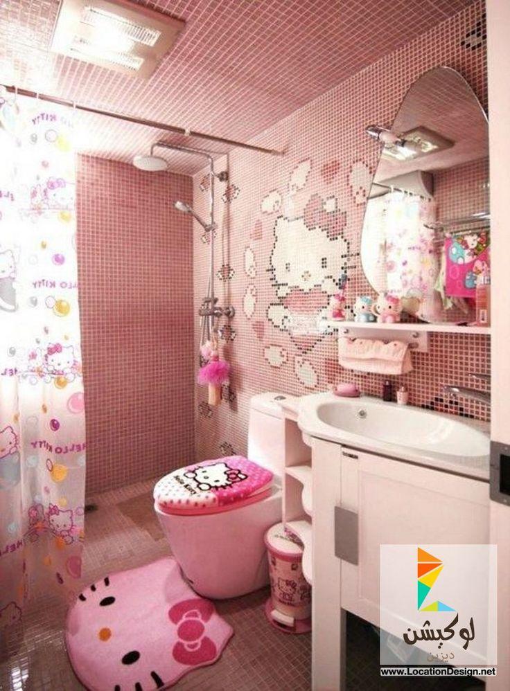 أجمل تصاميم ديكورات حمامات مودرن للبنات 2015 ديكورات