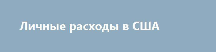 Личные расходы в США http://krok-forex.ru/news/?adv_id=10283 новости рынков: Сегодня в 12:30 GMT выйдут личные расходы в США. Личные расходы начали третий квартал на позитивной ноте, увеличившись в июле на 0,3%, и зафиксировав четвертый месячный прирост подряд.   Объем доходов также вырос в течение месяца - на 0,4%, вдвое ускорив темпы относительно июня. Следует отметить, что по сравнению с прошлым годом темпы роста реальный личных расходов опережали рост реальных располагаемых доходов…
