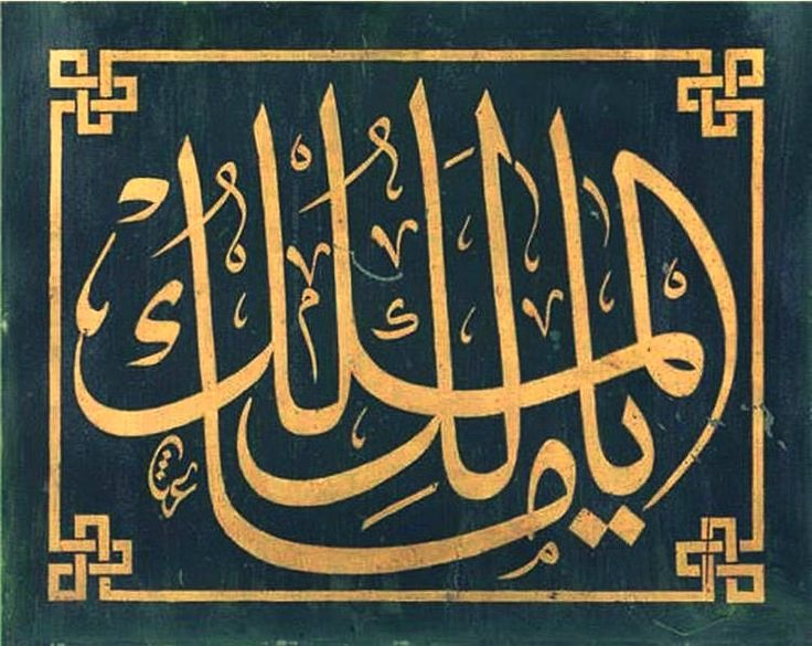 by Kadıasker Mustafa İzzet Efendi who was one of the famous calligraphers during…