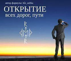 Рунический став открытия дорог от lov_ushka   thef