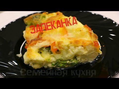 Запеканка из Брокколи и Цветной капусты - ну, оОчень вкусная! - YouTube
