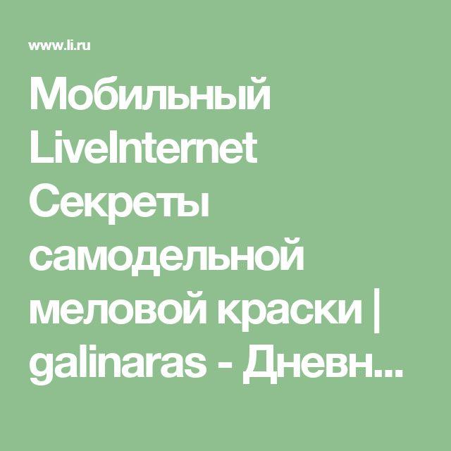 Мобильный LiveInternet Секреты самодельной меловой краски | galinaras - Дневник galinaras |