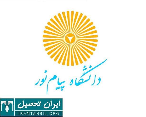 ثبت نام بدون کنکور دانشگاه پیام نور 99 1400 ورود به سامانه ثبت نام کارشناسی ایران تحصیل