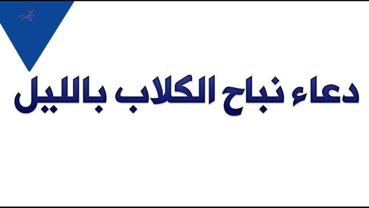 ما يقال عند سماع نباح الكلب Youtube Movies Islam