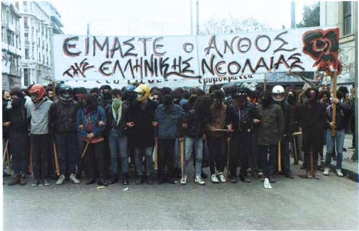 Είμαστε ο ανθός της Ελληνικής νεολαίας..