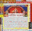 Astrologer in Kathmandu Biratnagar Pokhara Lalitpur Morang Kaski Chitwan Birganj Parsa Butwal Rupandehi Dharan Sunsari Bhim Datta Kanchanpur Dhangadhi Kailali Janakpur nepal jyotish tantrik mantrik deeksha guru puja specialist