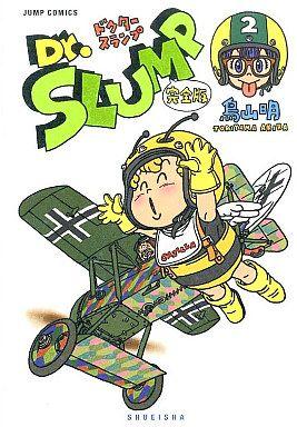 Dr.スランプ 完全版 2 鳥山明 集英社