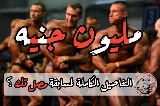 التفاصيل الكاملة لمسابقة مصل تك دايموند Muscle Tech Egypt Ifbb Diamond Cup 2021 Company Logo Amazon Logo Tech Company Logos