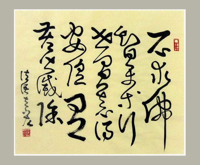 書法草書---佛經法語三則 (With images)   Buddha art. Art. Buddha