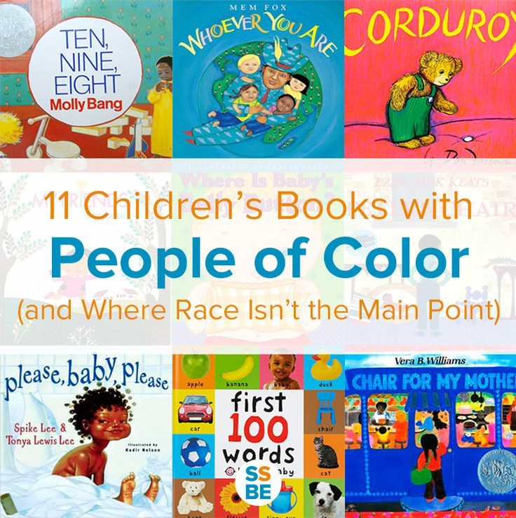 What are some of your favorite books that feature people of color? These 11 children's books include people of color (and where the focus of the book isn't about race or ethnicity).