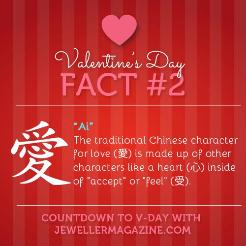11 best valentine's day facts images on pinterest | facts, truths, Ideas