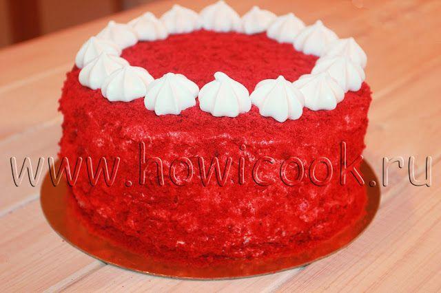 "HowICook: Торт ""Красный бархат"""