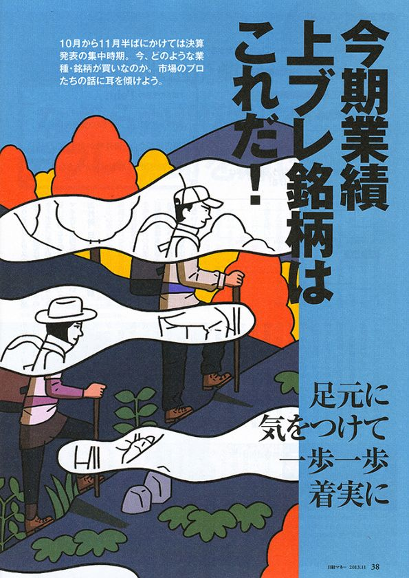Gimmick Book (via It's Nice That: Illustration: Amazing...
