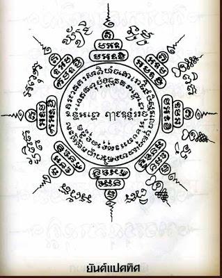 Yantra tattoo design. on my bucket list to get tattoo by buddhist monk in thailand