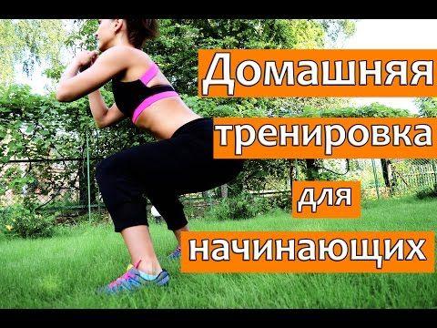 Разминка перед тренировкой  Разогреваем мышцы - YouTube