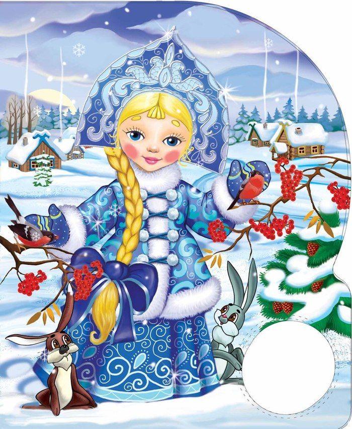 Картинки снегурочки сказок