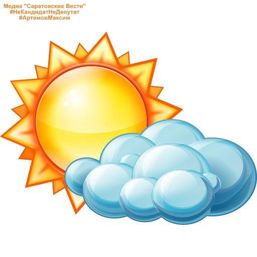 Прогноз погоды по Саратовской области и городу Саратову на 20 сентября 2017г. Саратовская область: Переменная облачность. Без существенных осадков. Ветер северо-восточный 6-11 м/с, днем местами порывы 12-15 м/с. Температура ночью +13…+18°, в пониженных местах +10°, днём +20…+25°, в Левобережье местами до +32°. Саратов: Переменная облачность. Без существенных осадков. Ветер северо-восточный 6-11 м/с, днем порывы до 13 м/с. Температура ночью +13…+15°, днём +23…+25°. Радиационный фон Саратов 10…
