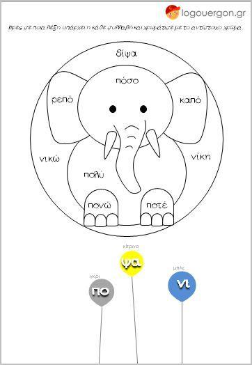 Χρωματίζω τον ελέφαντα με τις συλλαβές πο,ψα και νι