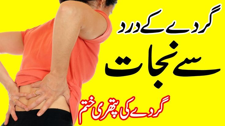 Kidney Treatment in Urdu, Kidney Stone Pain Relief, Gurday ki Pathri ka ...